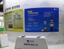 农发贷参展第十四届中国国际农产品交易会