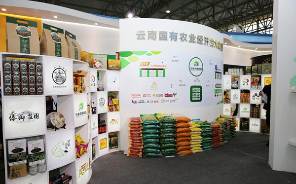 云南农垦集团参展全国农交会