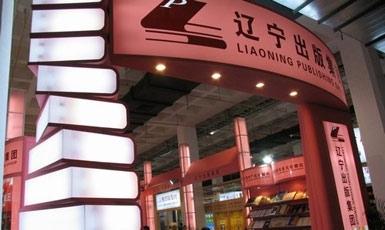 辽宁:出版传媒利润创近年最高水平