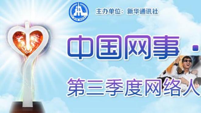 """""""中国网事·感动2015""""三季度网络人物评选活动专题页面"""