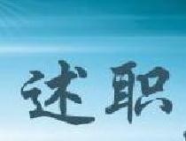 市委召开述职评议会:推动基层党建全面过硬