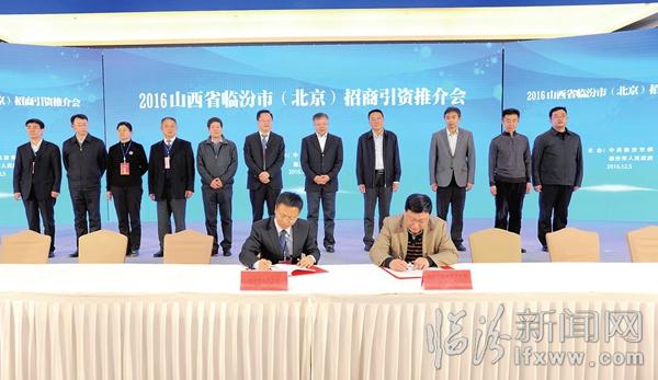 临汾市在北京举办大型招商引资推介会