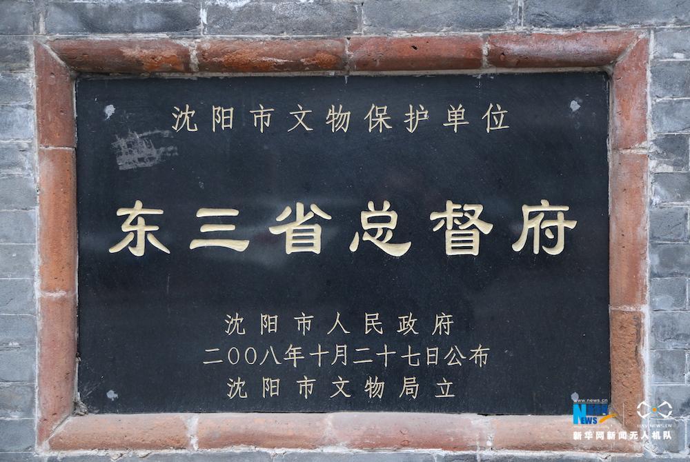 """【""""飞阅""""辽宁】航拍东三省总督府 感历史沧桑"""