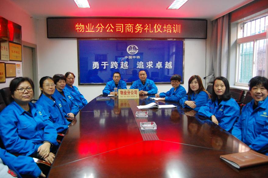 太原铁建物业分公司进行商务礼节培训晋升专业素养