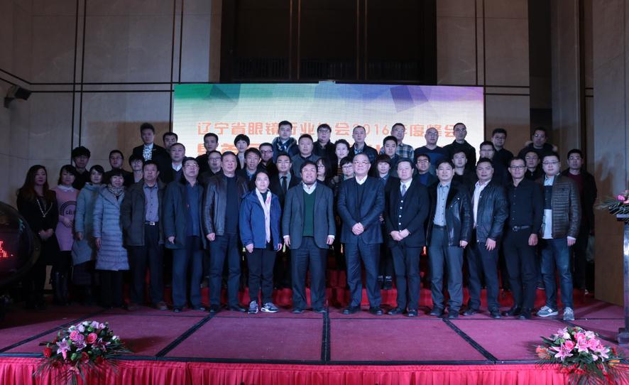 辽宁省眼镜行业协会2016年度峰会在沈阳召开