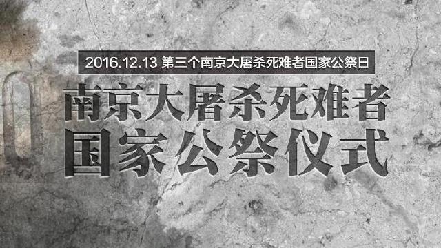 南京大屠杀死难者国家公祭仪式现场直播