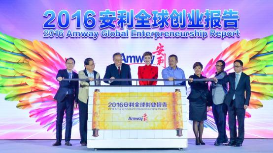 2016中国大众创业论坛暨《2016安利全球创业报告》发布会在京举行