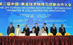 建设面向南亚东南亚科技创新中心专项规划发布实施