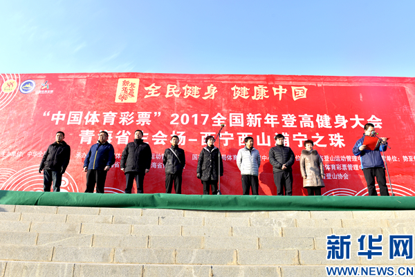 青海西宁:新年到 美丽生活从全民健身开始
