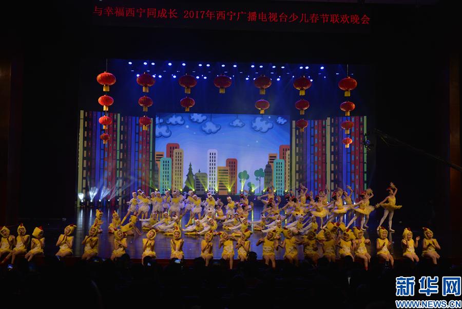 2017年西宁市少儿春节联欢晚会完成录制