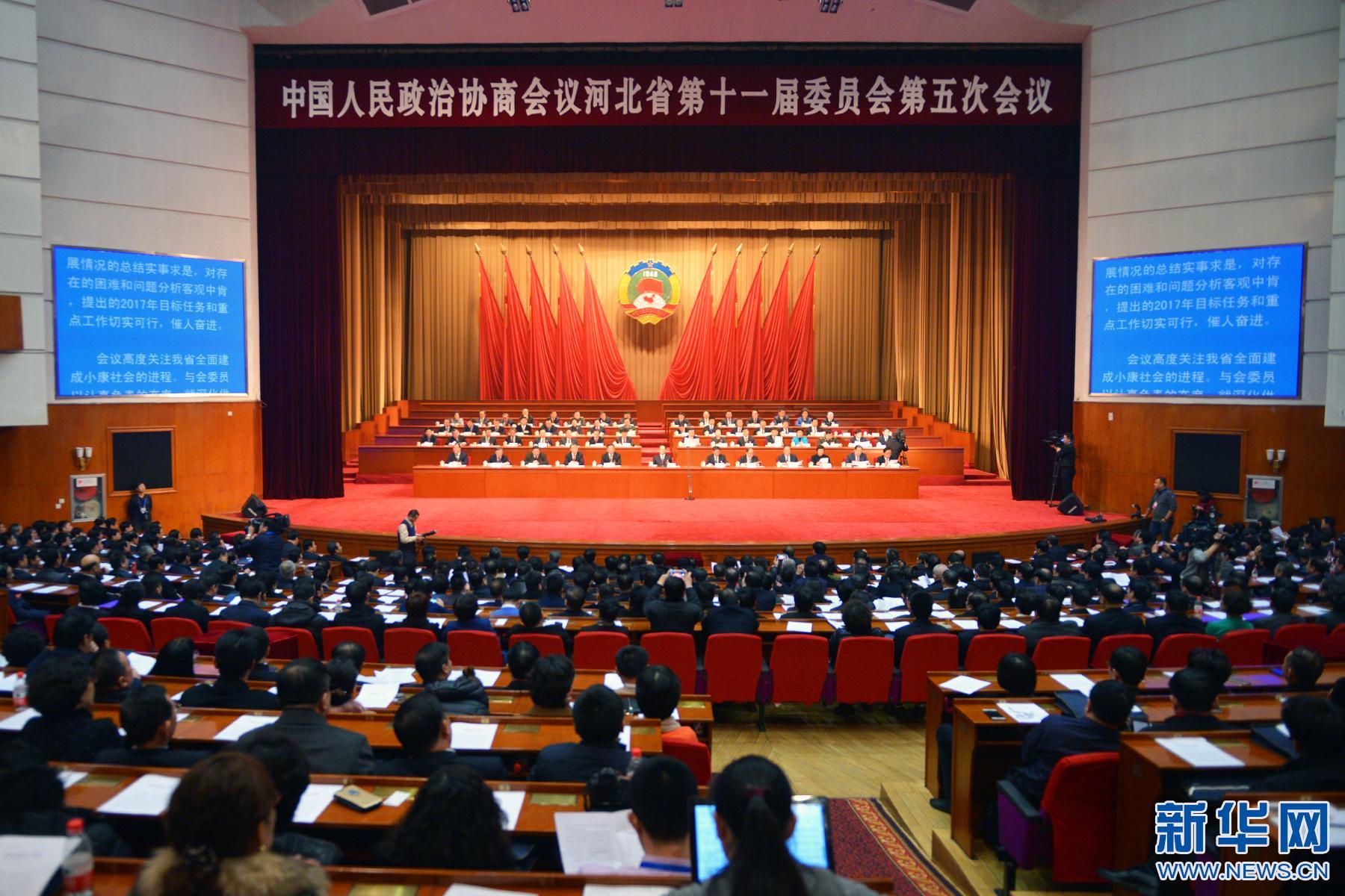 河北省政协十一届五次会议闭幕