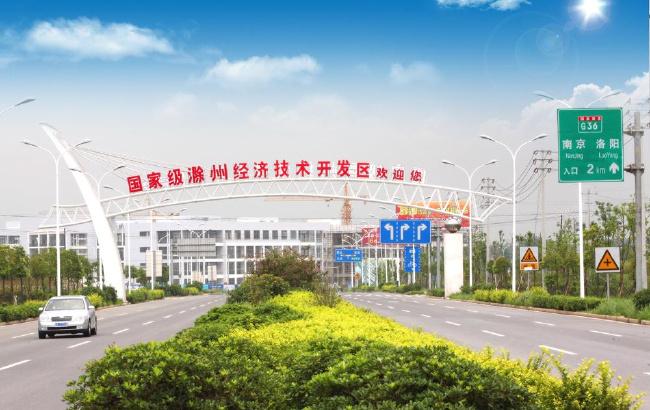"""滁州经济技术开发区晋升""""国家级"""""""