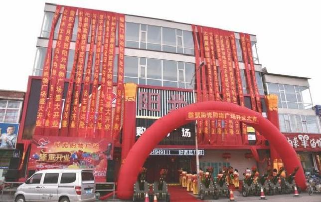 代县县城二环路阳光购物广场春节前隆重开业