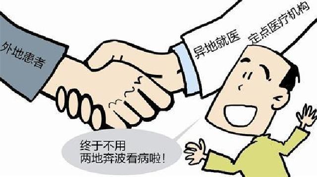 辽宁省住院费用年底前可直接结算