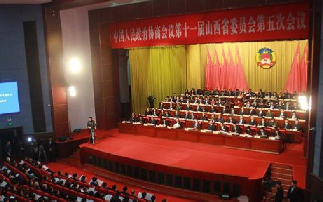 政协第十一届山西省委员会第五次会议闭幕