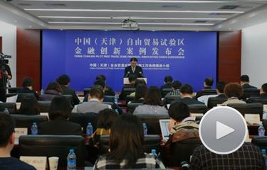 """天津自贸试验区""""政府与监管部门完善服务""""主题发布会"""