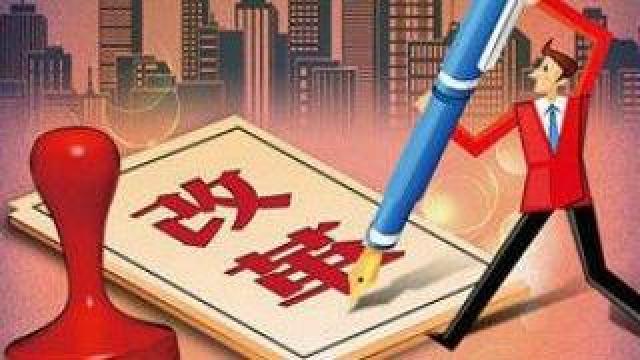 辽宁:组建企业集团推进事业单位分类改革