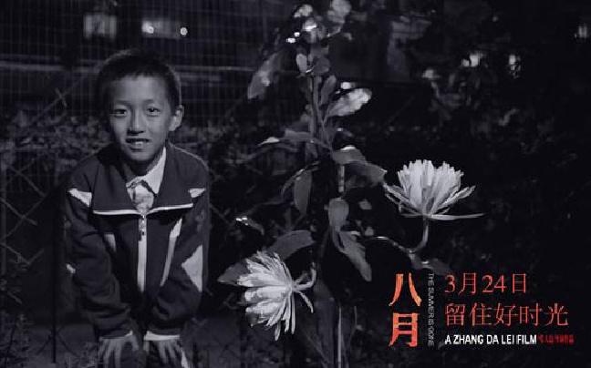 《八月》定档3月24日 暖春上映致敬90年代好时光