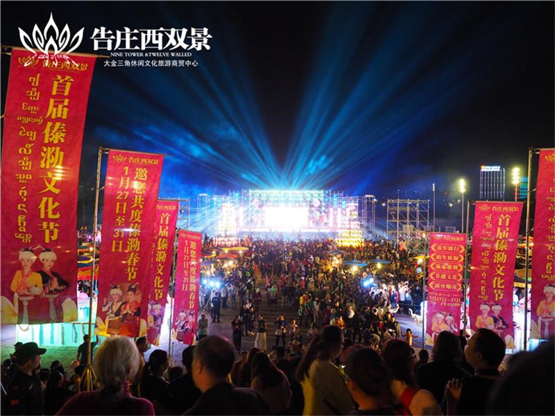 西双版纳首届傣泐文化节圆满落幕