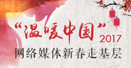 """""""温暖中国""""网络媒体走基层"""