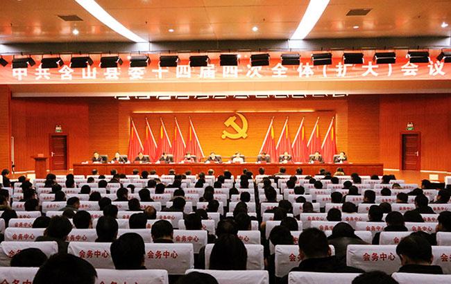 含山县委十四届四次全体(扩大)会议召开