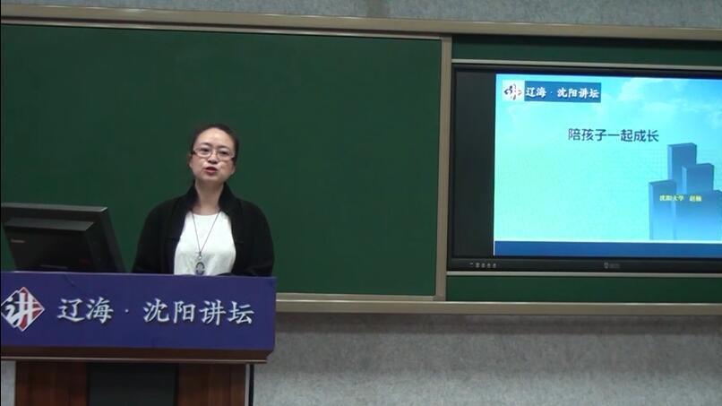 辽海·沈阳讲坛举办《孩子的成长在于你的陪伴》讲座