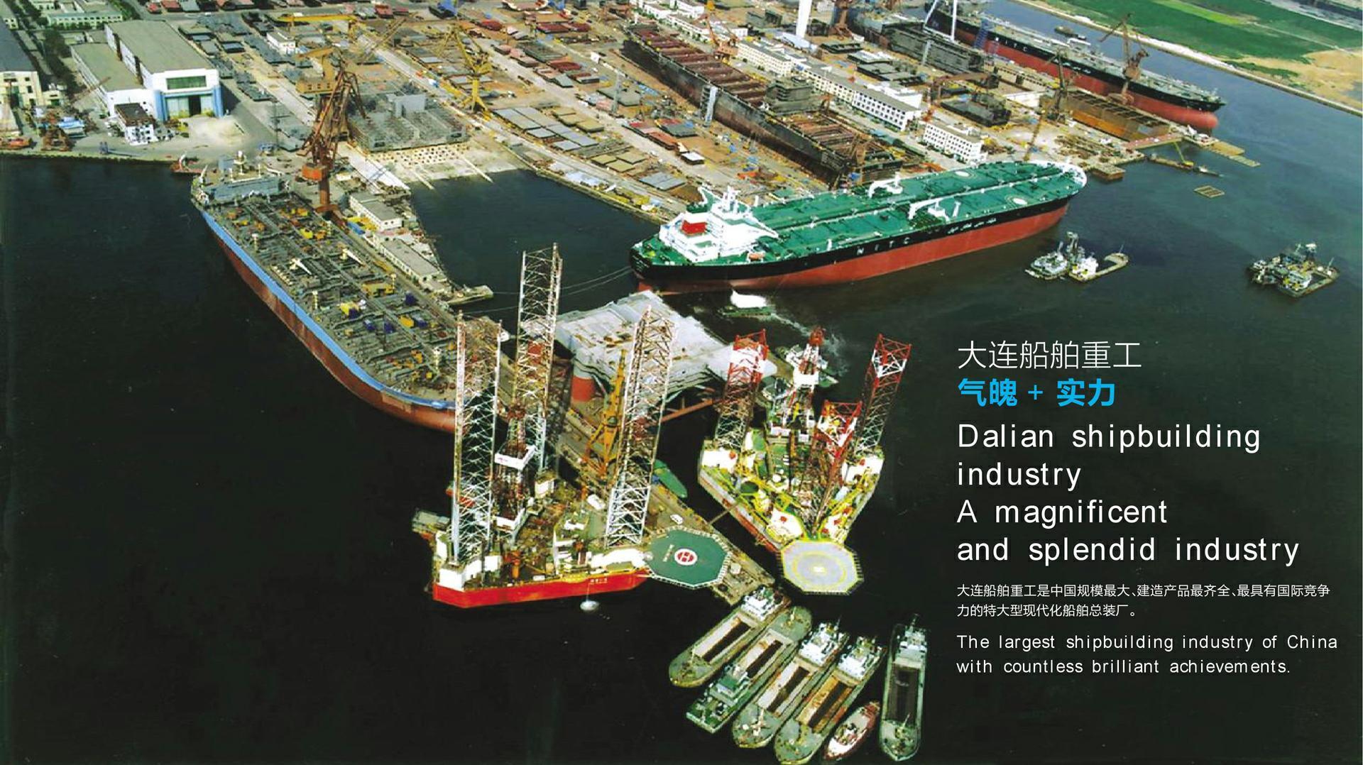 大连船舶重工是中国规模最大、建造产品最齐全、最具有国际竞争力的特大型现代化船舶总装厂。