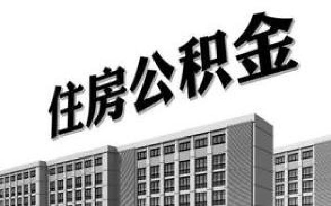 郑州灵活就业人员缴公积金实施后 下月可申请贷款