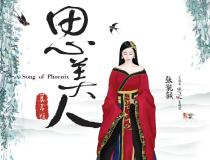 情人节张靓颖发布古装巨制《思美人》同名主题曲
