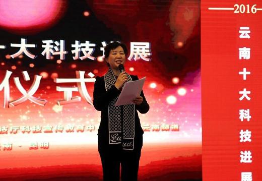 评选揭晓 云南省科技厅党组书记李红民致辞