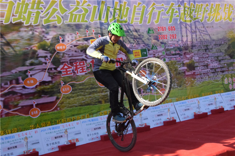 大理剑川县举办首届山地自行车越野挑战赛