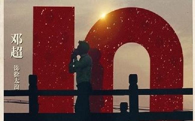 邓超《乘风破浪》十亿票房开画 新片再涉足悬疑题材