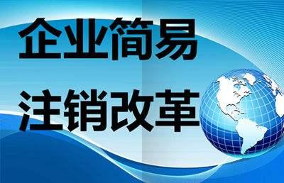 3月1日起陕西省全面实施企业简易注销登记改革