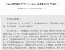 陕西省人才7个月办不好失业手续 网友吐槽跑断腿