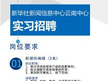 新华社新闻信息中心云南中心招聘啦!