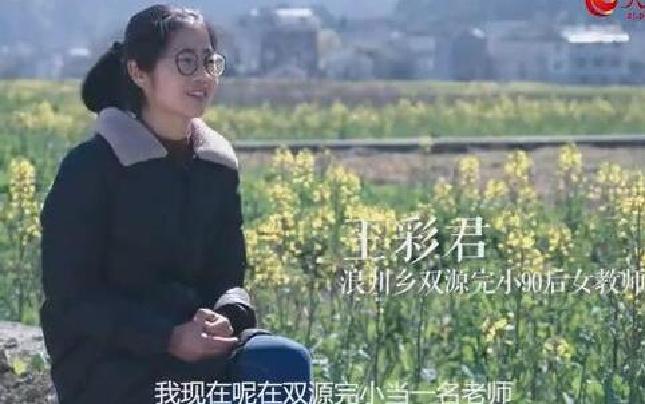 """浙江淳安:山里娃的九零后老师""""妈妈"""""""