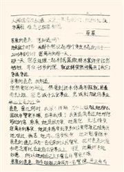 【为了父亲做一名女刑警】清明节,我和姐姐烧掉了给爸爸的信