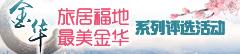 """2017""""旅居福地·最美金华""""系列评选活动"""