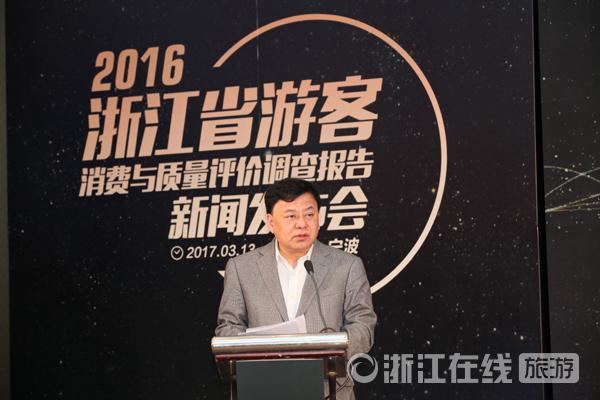 2016年度浙江省游客消费与质量评价调查报告出炉