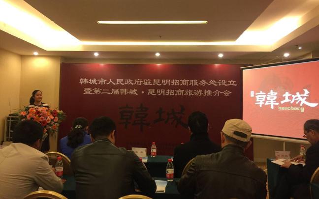 陕西韩城市在昆举办第二届招商旅游推介会