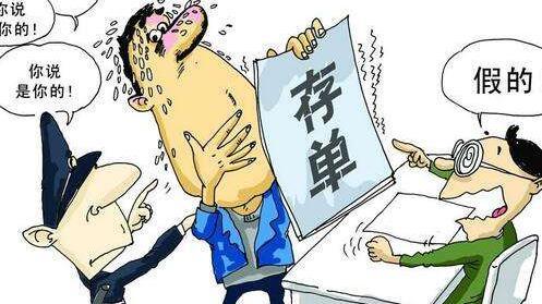 沈阳消协提示:去银行存款谨防存单变保单