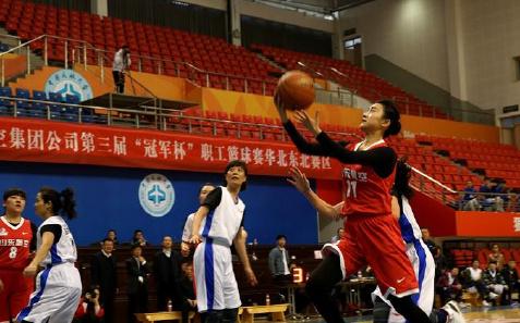 """中国航空集团公司第三届""""冠军杯""""华北东北赛区篮球比赛举行"""