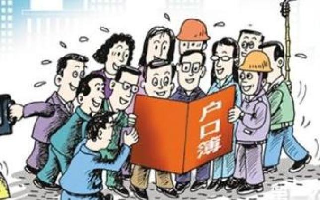 河南省下发通知支持农业转移人口市民化
