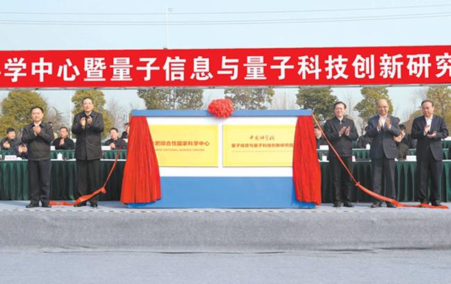 合肥综合性国家科学中心启动建设