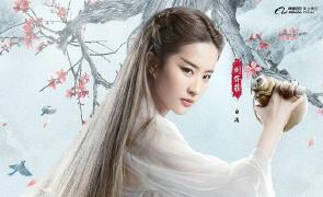 影版《三生三世》发海报 刘亦菲杨洋造型曝光