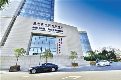 西安高新区 打造陕西自贸区核心区