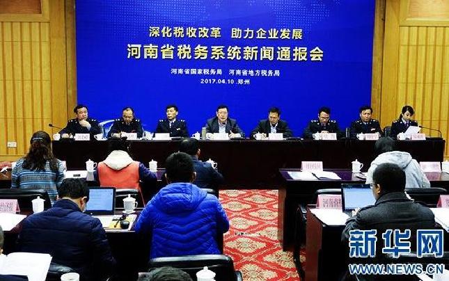 """(信息)河南省税务系统公布2016年税收违法""""黑名单"""""""