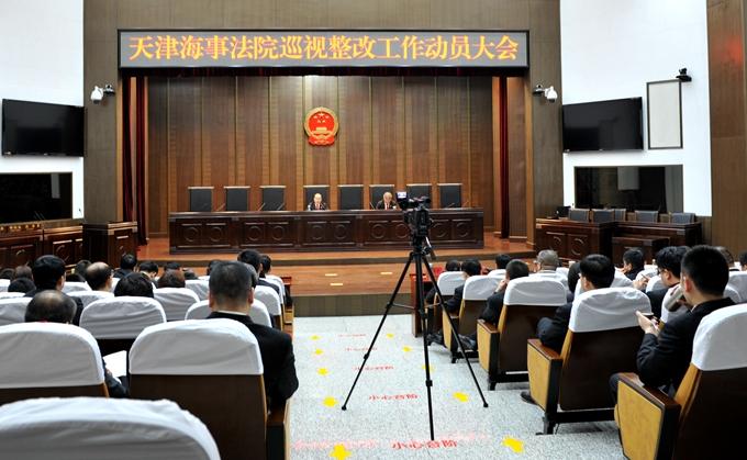 天津海事法院召开全院大会动员部署专项整治工作