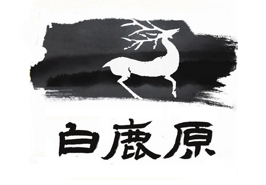 风吹麦浪白鹿飞驰 《白鹿原》讲述原上的故事
