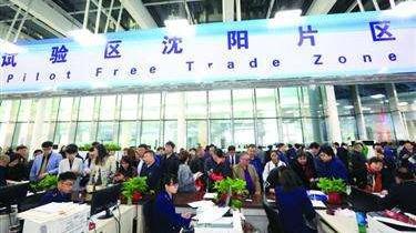 辽宁自贸试验区沈阳片区运行一周 企业日均增长56户